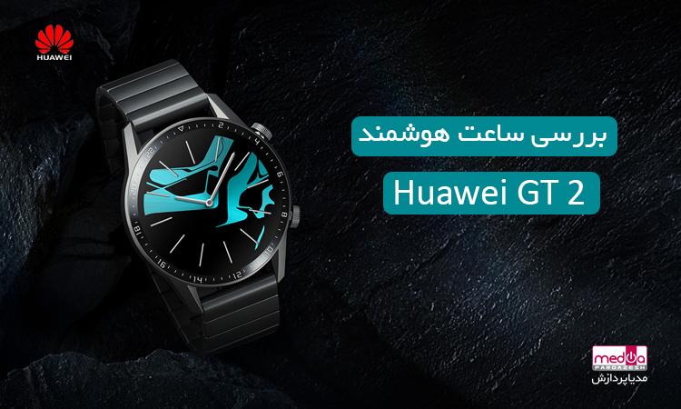 بررسی ساعت هوشمند هوآوی جی تی 2