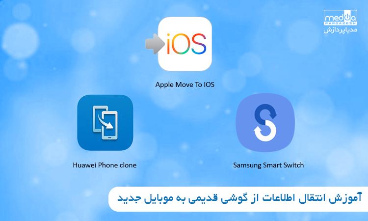 آموزش انتقال اطلاعات از گوشی قدیمی به موبایل جدید