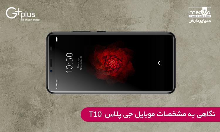 نگاهی به مشخصات موبایل جی پلاس T10