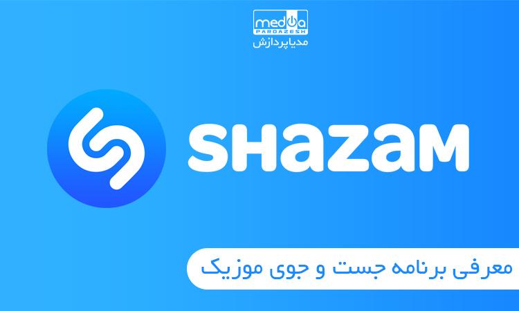 معرفی برنامه جست و جوی موزیک Shazam