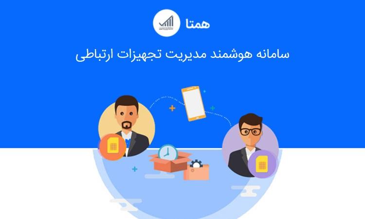 آموزش رجیستر کردن موبایل