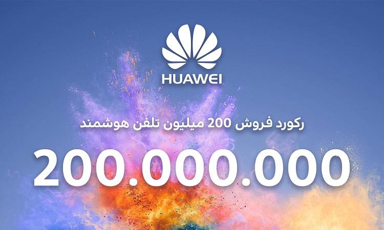 هوآوی به دنبال رکورد فروش سالانه ۲۰۰ میلیون دستگاه